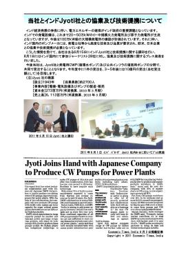 当社とインドJyoti社との協業及び技術提携について ( PDF:574KB)