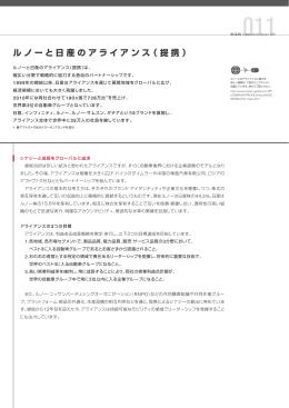 ルノーと日産のアライアンス(提携) - Nissan