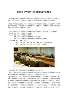 関西大学(大学部門)の外部評価に関する懇談会