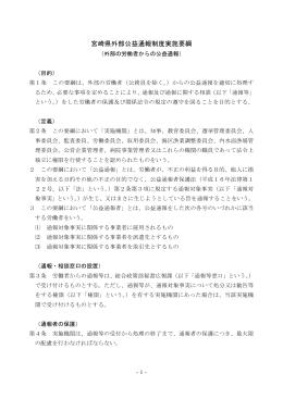 宮崎県外部公益通報制度実施要綱(PDF:101KB)
