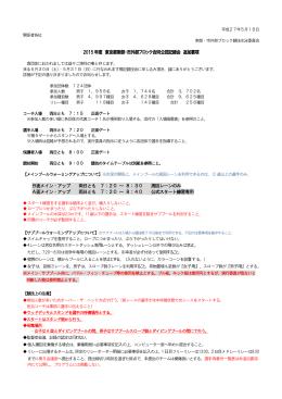 2015年度 東京都南部・市外部ブロック合同公認記録