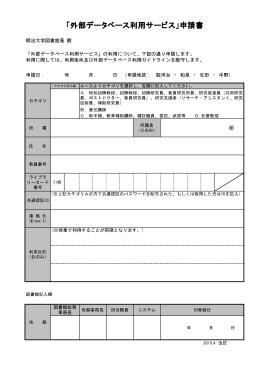 「外部データベース利用サービス」申請書