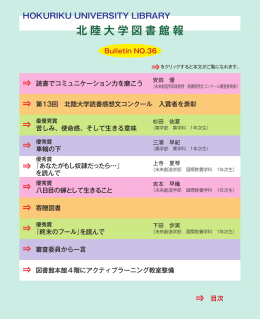bulletin No.36 (2014/03/31)
