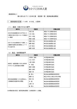 (発表資料2) 第6回ものづくり日本大賞 受賞者一覧(経済産業省関係) 1