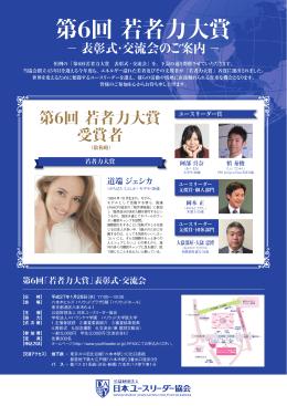 第6回 若者力大賞 - 公益財団法人 日本ユースリーダー協会