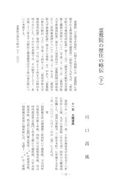 霊鷲院の歴住の略伝︵下︶ - 愛知学院大学 禅研究所