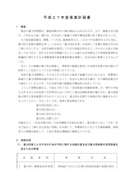 平成27年度事業計画書 - 奈良県暴力団追放県民センター