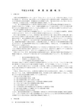事業報告書 - 鹿児島県暴力追放運動推進センター