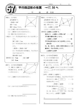 平行四辺形の性質 →17,56 へ