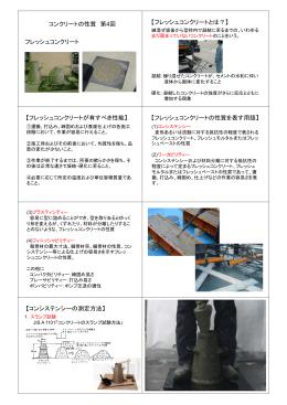 コンクリートの性質 第4回 フレッシュコンクリート 【フレッシュコンクリートと