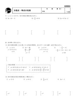 方程式・等式の性質