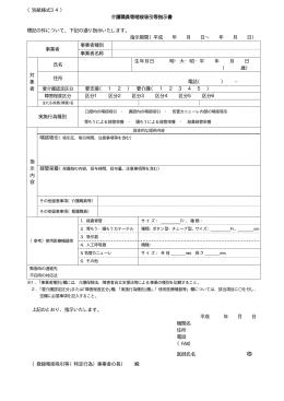 (別紙様式34) 介護職員等喀痰吸引等指示書 標記の件について、下記