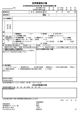 特別訪問看護指示書 在宅患者訪問点滴注射指示書