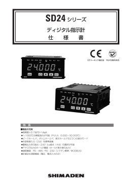 SD24シリーズ ディジタル指示計 仕 様 書