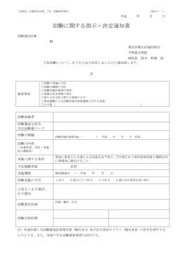 (様式7-1)治験に関する指示・決定通知書
