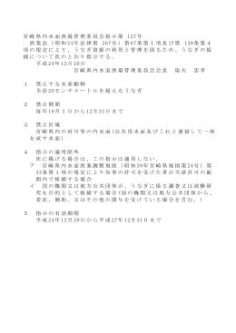 宮崎県内水面漁場管理委員会指示第127号(PDF:41KB)
