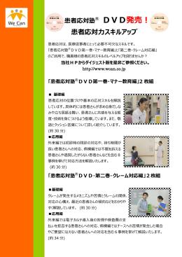 患者応対塾   DVD発売!