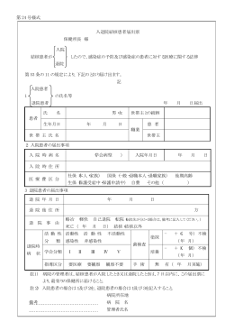 入退院結核患者届出票(PDFファイル)