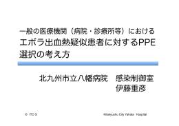 エボラ出血熱疑似患者に対するPPE 選択の考え方