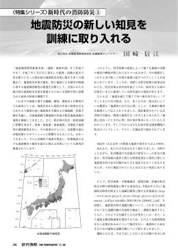地震防災の新しい知見を 訓練に取り入れる