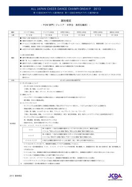 2013 演技規定