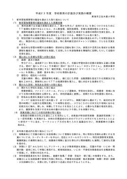 研究の詳細へ - 東海市立加木屋小学校のページ