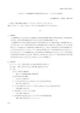 日本運動疫学会企画報告書 - 日本スポーツ体育健康科学学術連合