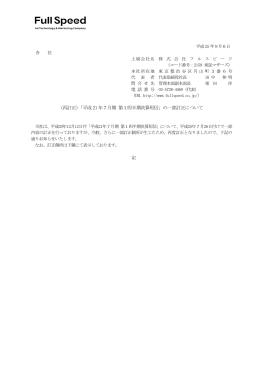 再訂正)「平成21年7月期 第1四半期決算短信」の一部訂正について>