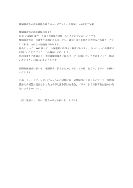 横須賀市私立幼稚園協会独自のニーズアンケート調査につき再度ご依頼