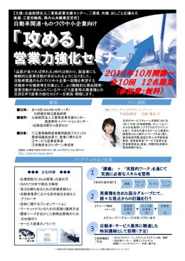 「攻める」 - MIESC 公益財団法人三重県産業支援センター