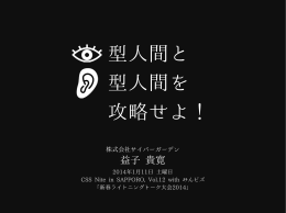 スライド(PDFダウンロード) - CSS Nite in SAPPORO