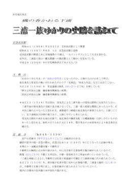 磯の香かおる下浦 - 衣笠地区部会ホームページ
