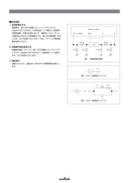 測定回路 - Murata