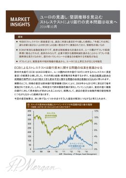 ユーロの見通し:堅調推移を見込む - JPモルガン・アセット・マネジメント
