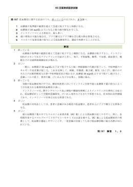 第95回薬剤師国家試験 問197 PDF