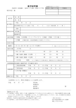 就労証明書(PDF形式:93KB)