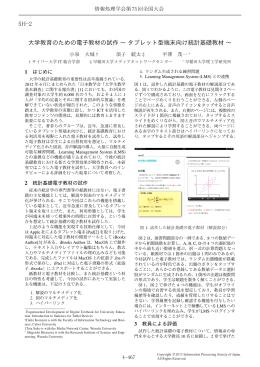 大学教育のための電子教材の試作 ∼ タブレット型端末