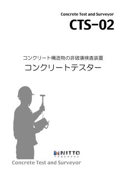 コンクリートテスター - 日本コンクリート診断士会