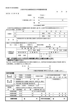 注意 : 訂正個所にはすべて訂正印(申請者欄に押印した印鑑