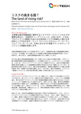リスクの高まる国? The land of rising risk?
