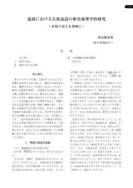 琉球における仏教説話の歴史地理学的研究-耳切り坊主を事例に