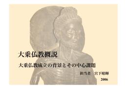 大乗仏教概説 1