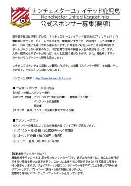 公式スポンサー募集(要項) - 【電動車椅子サッカーチーム】 ナンチェスター