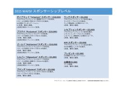 2015 WAFSF スポンサーシップレベル