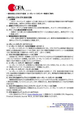 日本CFA 協会コーポレート・スポンサー