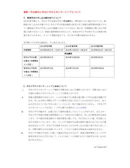 重要!申込締切と学生ビザのスポンサーシップについて iv.