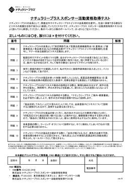 ナチュラリープラススポンサー活動資格取得テスト