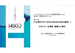 スポンサー企業様 募集のご案内 - Hisco(ハイテクノロジー・ソフトウェア