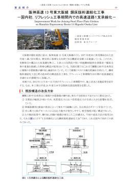 阪神高速13号東大阪線 鋼床版桁連結化工事-国内初,リフレッシュ