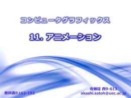 11. アニメーション